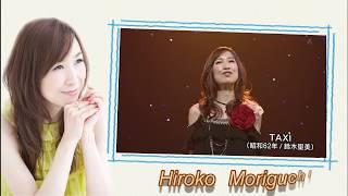 鈴木聖美さんの名曲【TAXI】をピロ子姉さんが歌います さすが歌姫!