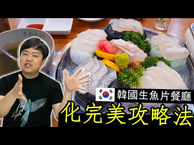 韓國生魚片餐廳, 生魚片文化完美攻略法!