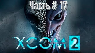 Максимальная сложность ПЕРВЫЙ ТРАЙ 💾 XCOM 2 War of the Chosen