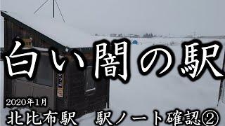【白い闇の駅】2020年1月・厳寒の北比布駅ノート②【南野陽子】改