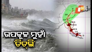 Cyclone Titli Live - Latest update from Bhubaneswar MeT office