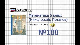 Задание №100 - Математика 5 класс (Никольский С.М., Потапов М.К.)