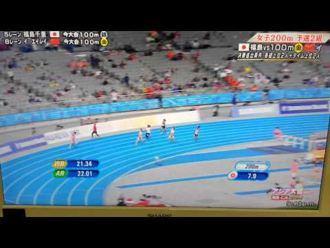 Asian Games 2014 Nepal 200m Wom
