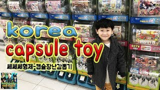 쎄쎄쎄형제korea stuff캡슐장난감뽑기SeSeSe brother*korea capsule toy(sqeeze) Đồ chơi viên nang Hàn Quốc