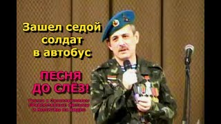 Зашел седой солдат в автобус _ ПЕСНЯ ДО СЛЕЗ