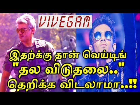 Vivegam Latest Update | Vivegam Official Song | Thala Viduthalai | Vivegam Trailer⁠⁠⁠⁠