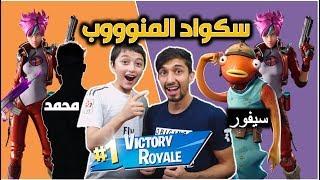 لعبت سكواد مع وليد ومحمد وسيفور وعطيتم تحدي صعب على  سكنات فورت نايت