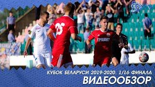 Кубок 2019-2020 | Гранит Микашевичи 0:2 Динамо Минск | ОБЗОР МАТЧА