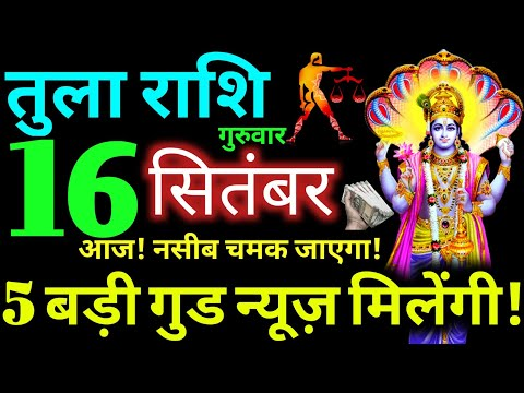 Tula Rashi 16 September 2021 Aaj Ka Tula Rashifal Tula Rashifal 16 September 2021 Libra Horoscope