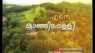 RoseMary - Ente Kanjirappally Special Interview