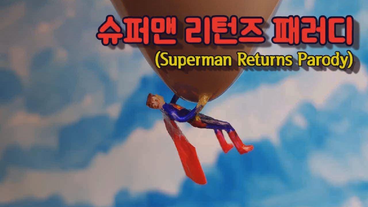 미니어처로 찍는 풍경 20. 슈퍼맨 리턴즈 패러디(Superman Returns Parody)