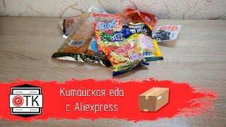 Китайская еда с Aliexpress. Ну как еда, закуска :)