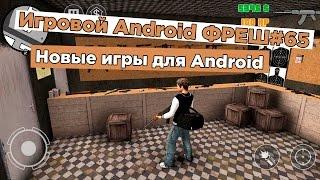 Игровой Android ФРЕШ#65 ТОП 8 игр для Android