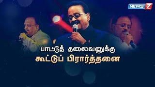 பாட்டுத் தலைவனுக்கு கூட்டுப் பிரார்த்தனை | 20.08.2020 | News7 Tamil Prime