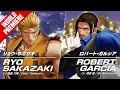 الكشف عن شخصيات Ryo Sakazaki و Robert Garcia للعبة The King of Fighters XV