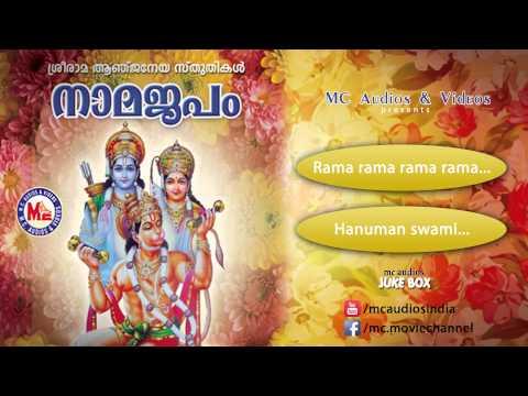 നാമജപം | NAAMAJAPAM | Hindu Devotional Songs Malayalam