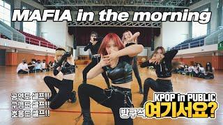 Download [방구석 여기서요?] 있지 ITZY - 마.피.아. In the Morning (B Team ver.) | 커버댄스 Dance Cover
