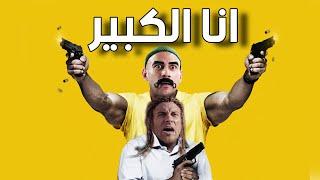 مش هتبطل ضحك مع الكبير - جوني - فزاع - هجرس - حمدي كاتا