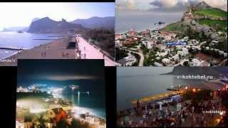 Камера Коктебель Набережная Онлайн(Видео камера Коктебель набережная онлайн. Сравнение видео трансляции с камер поселка в Крыму.Смотрим камер..., 2014-03-13T09:58:40.000Z)