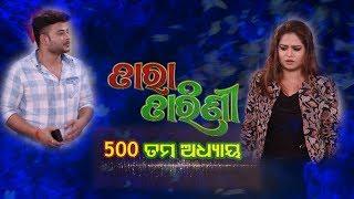 Tara Tarini | Full Ep 500 | 14th June 2019 | Odia Serial – TarangTv