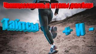 Стоит ли брать компрессионные тайтсы для бега? + и - - Видео от Proobzor Channel