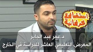 د.عمر عبد الجابر- المعرض التعليمي العاشر للدراسة في الخارج