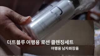 여행용화장품 더트블루 여행용로션 클렌징세트