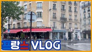 프랑스 파리  1박2일 자유여행 | 파리 현지인 추천 …