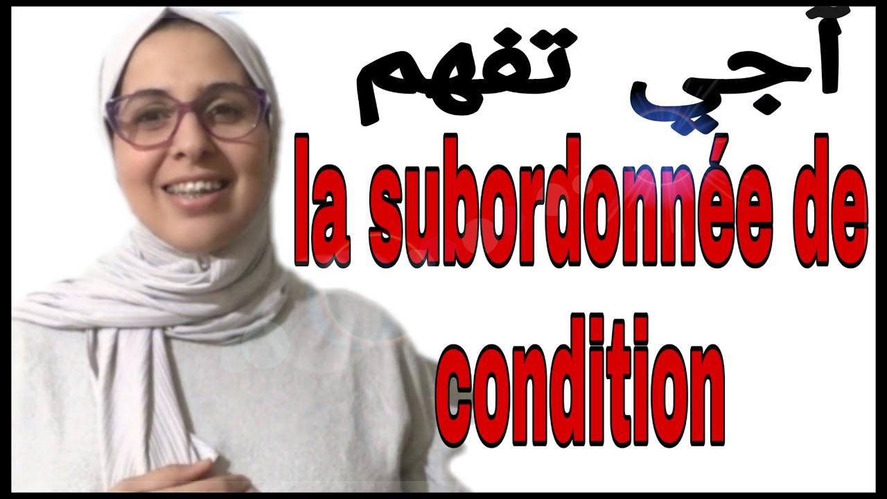 Download La subordonnée circonstancielle de condition ou d'hypothèse شرح