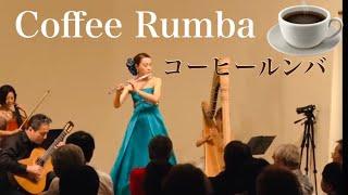 コーヒールンバ Coffee rumba/波戸崎 操(MISAO  Flute)コンサート~優~父への手紙2016