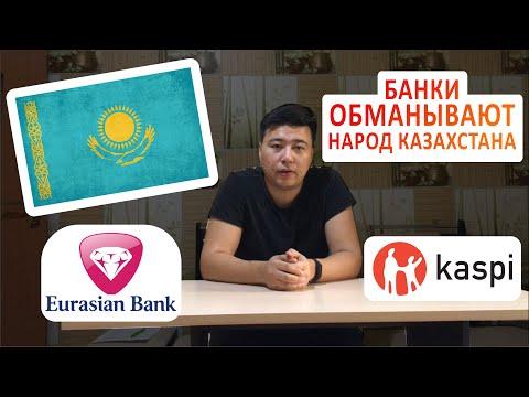 Как погасить кредит в евразийском банке