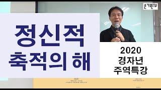 2020 정신적 축적의 해 (새해설계 주역특강)  [손기원TV]