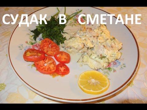 Как вкусно приготовить рыбу судакиз YouTube · Длительность: 12 мин2 с  · Просмотры: более 34000 · отправлено: 21.10.2014 · кем отправлено: Ольга Папсуева