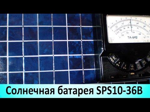 видео: Солнечная батарея. Автономная электростанция своими руками. Посылка из Китая banggood