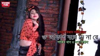 ঝর তুললো শাকিব খান ও অপু বিশ্বাসের সেক্সি লুকের রাজনীতি সিনেমার গান ! Rajneeti Movie Shakib Apu Song