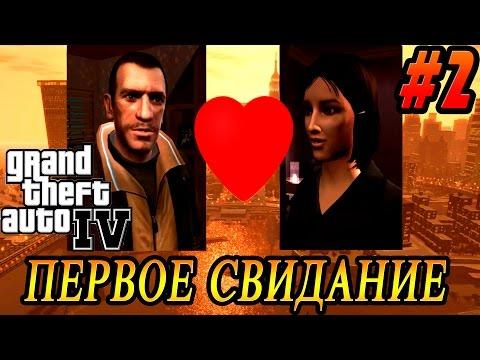 GTA 4 - ПЕРВОЕ СВИДАНИЕ И МАЛЕНЬКАЯ РОССИЯ| Скоростное Прохождение (Speed Run) #2