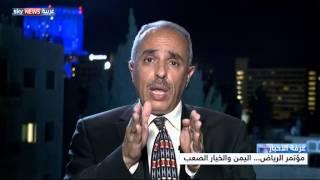 مؤتمر الرياض.. اليمن والخيار الصعب