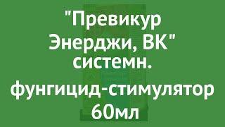 Превикур Энерджи, ВК системн. фунгицид-стимулятор (BAYER GARDEN) 60мл обзор 5908229372722