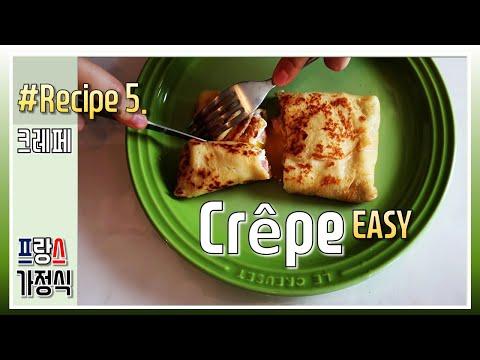 #crepe-french-home-made-(eng)크레페천번-저어-만드는-_프랑스-디저트