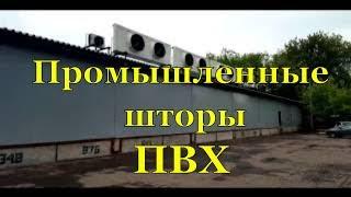 Установка промышленных штор ПВХ для склада на роликах(Была поставлена задача закрыть склад от ветра , так как высота составила свыше трёх метров, мы использовали..., 2016-06-07T12:40:36.000Z)