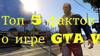 Топ 5 фактов о игре GTA V