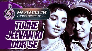 Platinum song of the day Tujhe Jeevan Ki Dor Se तुझे जीवन की डोर से 19th July Lata Mangeshkar