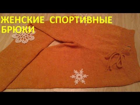 Вязание брюк спицами для женщин