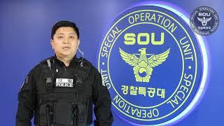 광주경찰특공대의 리얼한 사격훈련과 닥터헬기 소생캠페인 참여 동영상을 함께 보실께요. 전성일 대장님이 특공대와 함께 소생캠페인 참여해주셨네요