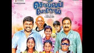 Katha Solla Porom - Official Teaser | Kaali venkat | Aadukalam Nareyn| Motta Rajendran | S. Kalyan