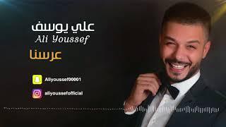 علي يوسف - عرسنا ( اوديو حصري )   2017