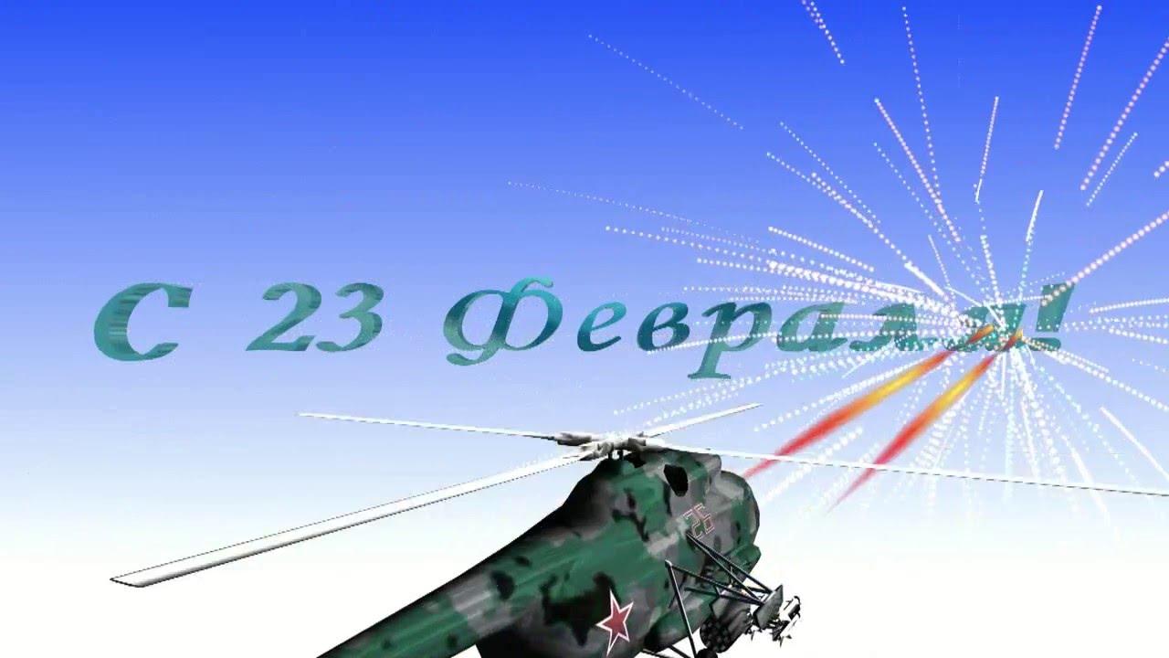 Открытка с вертолетом на 23