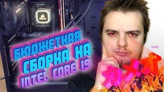 Сборка 'оверпрайс' ПК на Intel Core i9 9900K за 140.000 рублей