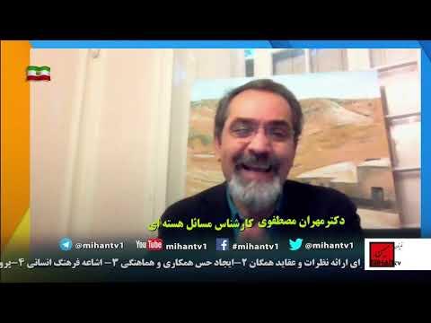 ماجراجوئی های اتمی رژیم از دیروز تا امروز و مذکرات بی حاصل برجام با نگاه دکتر مهران مصطفوی