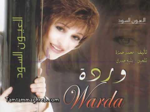 El Oyoun Essoud - Warda 🌹🌻  العيون الســـود - وردة |  تسجيل ستديو